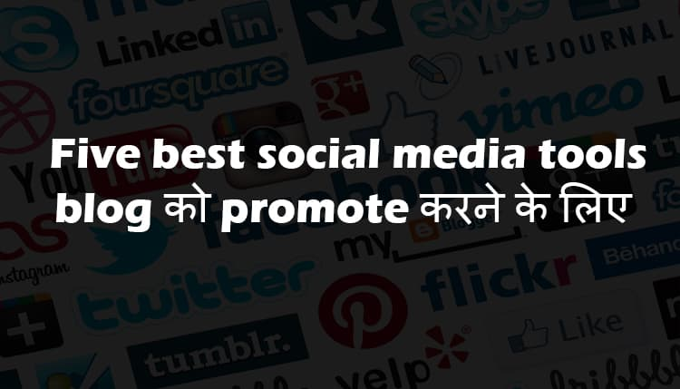 5 best social media tools blog ko promote karne ke lie