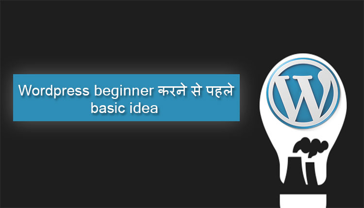 Wordpress basics beginner idea हिन्दी में