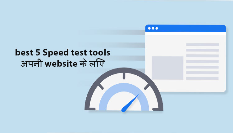 best 5 Speed test tools अपनी website के लिए