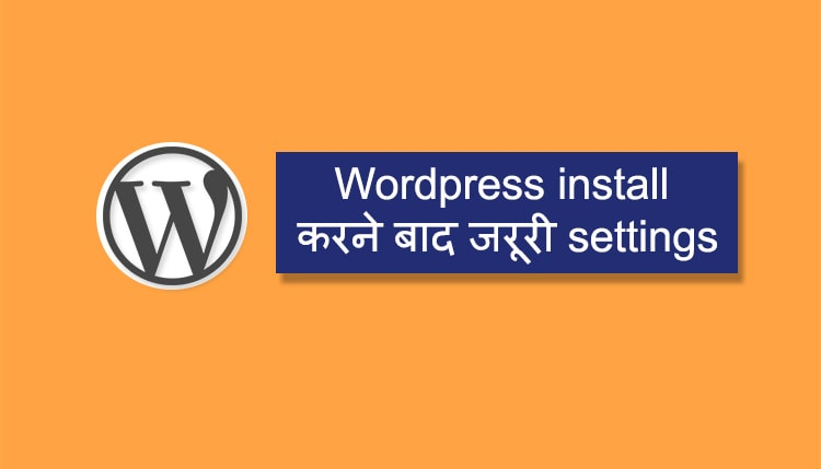 WordPress install के बाद 6 जरूरी basic settings