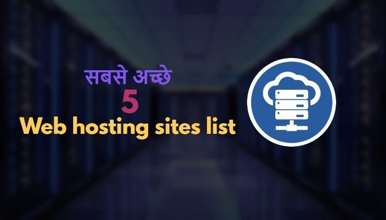 5 सबसे अच्छे web hosting sites list