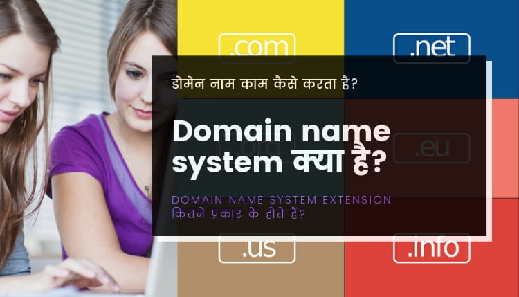 Domain name system kya hai