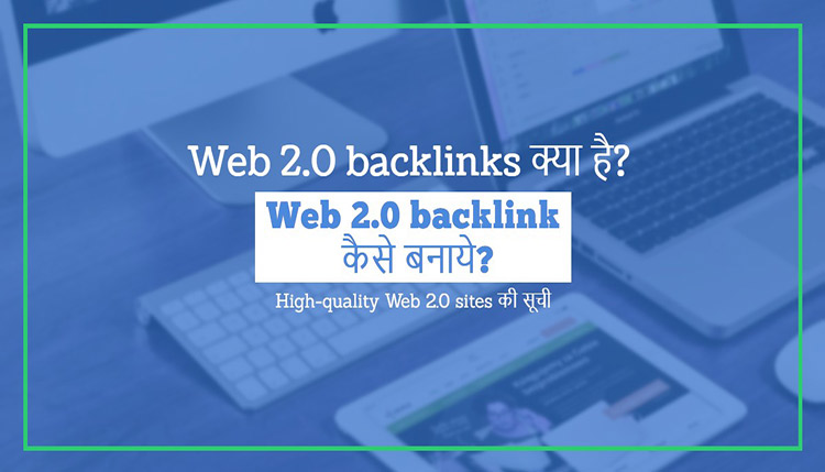 Web 2.0 backlinks kya hai