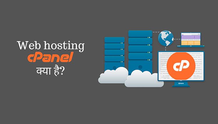 web hosting cpanel kya hai