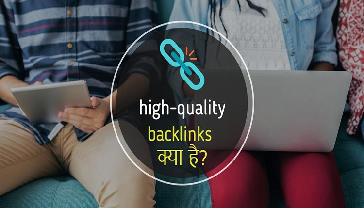 high quality backlinks kya hai